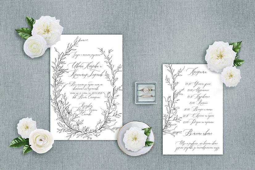 Сватбена покана и картичка - Romance blanche