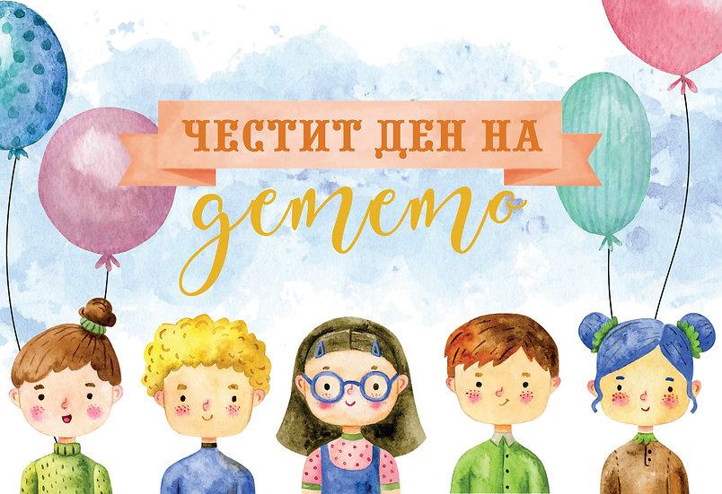 Картичка за Деня на детето