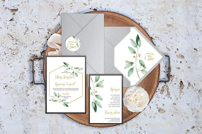 Сватбена покана, картичка и плик - Greenery, затваряне със стикер