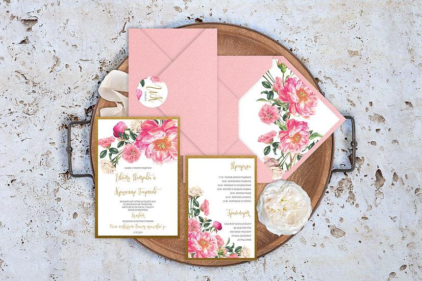 Сватбена покана, картичка и плик - Розов романс, затваряне със стикер