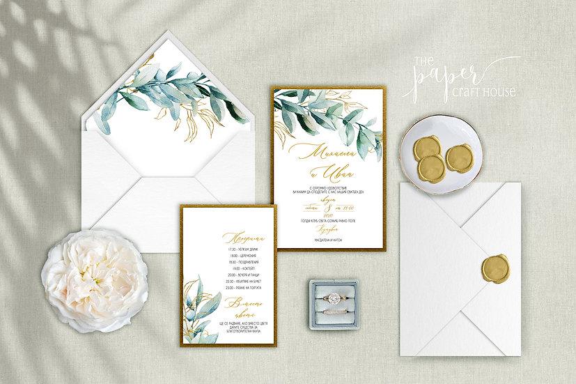 Сватбени покани сет - Classic Green. Едностранна сватбена покана с подложка, Плик с принт и Восъчен Печат в златно.