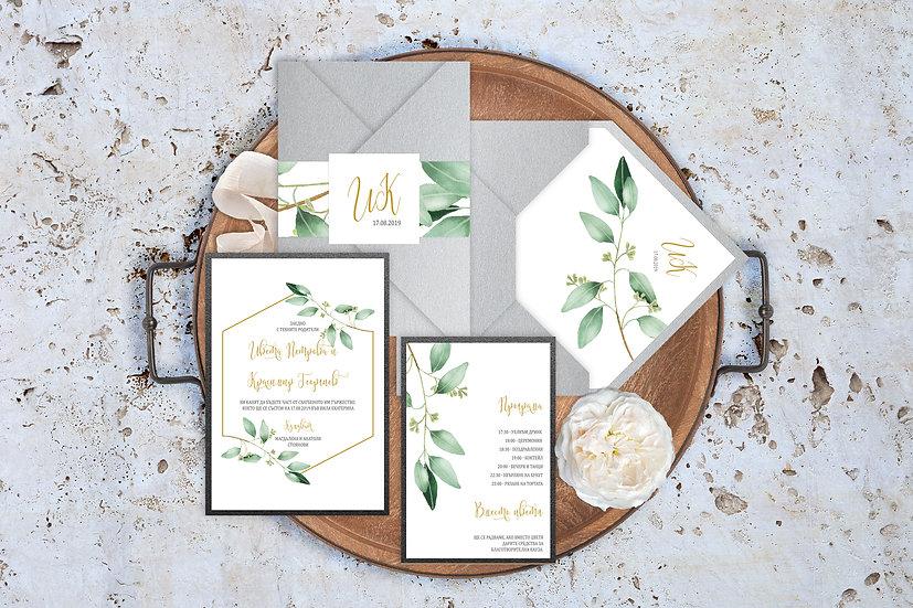Сватбена Покана Greenery - Сет Покана, Картичка, Плик с принт, затваряне с банер и етикет.
