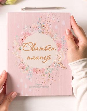 Сватбен Планер