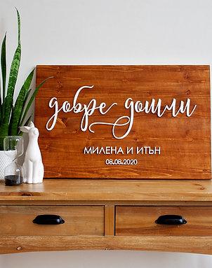 Дървена табела - Добре Дошли