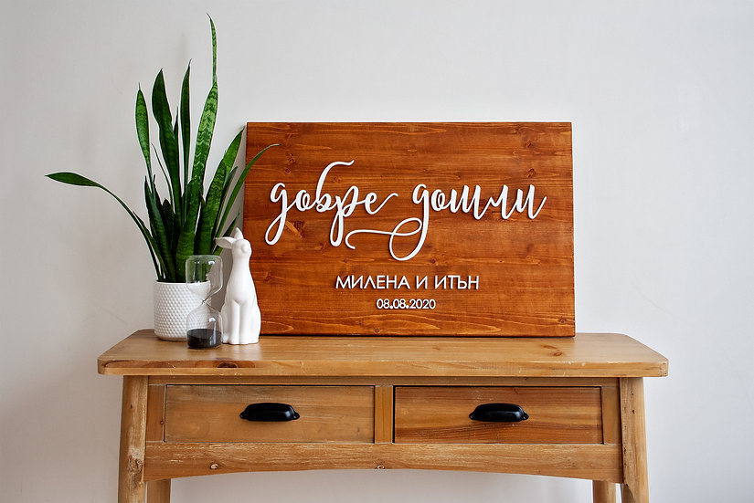 Ръчно Изработена Дървена Табела с Обемен надпис Добре Дошли, Две Имена и Дата в бяло.