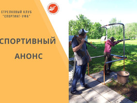 3 этап Кубка Республики Башкортостан по стендовой стрельбе