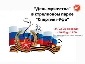 """День мужества на стрелковом комплексе """"Спортинг-Уфа"""""""