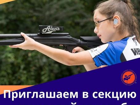 Секция для детей по стендовой стрельбе
