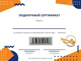 Именной подарочный сертификат