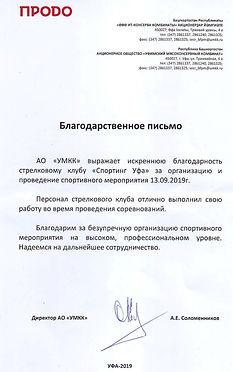 УМКК благодарственное письмо(1).jpg