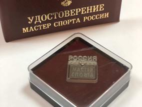 Присвоение звания МАСТЕРА СПОРТА РОССИИ