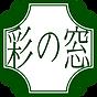 パーソナルカラー 横浜