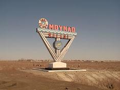 Moynaq - Ouzbékistan.jpg