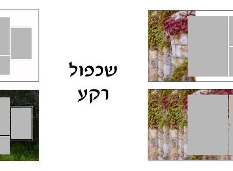 שכפול רקע נכון בעיצוב אלבומים דיגיטליים