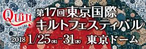 第17回 東京国際キルトフェスティバル