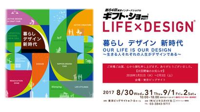 2017東京インターナショナルギフトショーLIFE×DESIGN