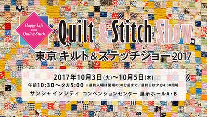 東京キルト&ステッチショー2017