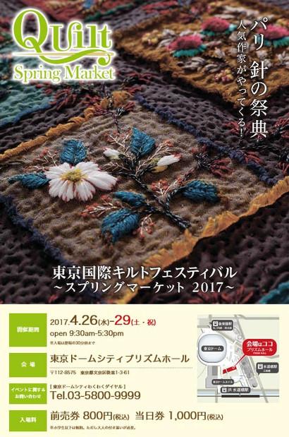 2017東京国際キルトフェスティバル