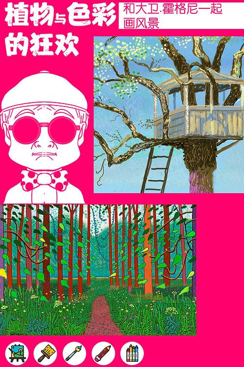 Paint Landscape of David Hockney, + Flip-book Animation 101, Young Artist Camp (