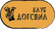 Логотип_ДогСВилл1.png