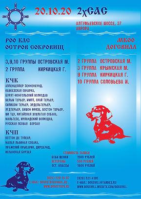 20.10.20_ВыставкаОстровДогсвилл1.jpg