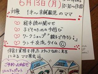 第二回ママ茶会開催決定!!2015/6/13(月)