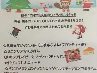 12/23(金) クリスマス営業案内