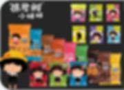 粱运食代_600x438-JJY.png