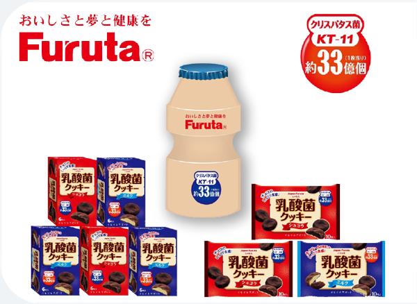 粱运食代_600x438-furuta.png