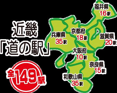 イラスト_近畿「道の駅」.png