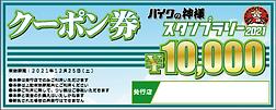 クーポン券_10000円.png
