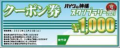 クーポン券_1000円.png