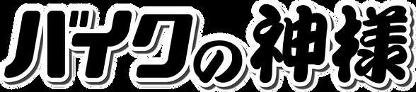 バイクの神様ロゴ.png