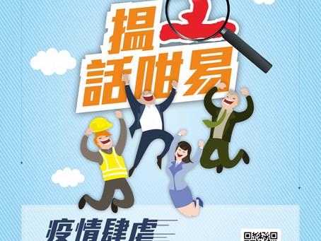 工聯會最新推出「搵工話咁易」一站式服務平台