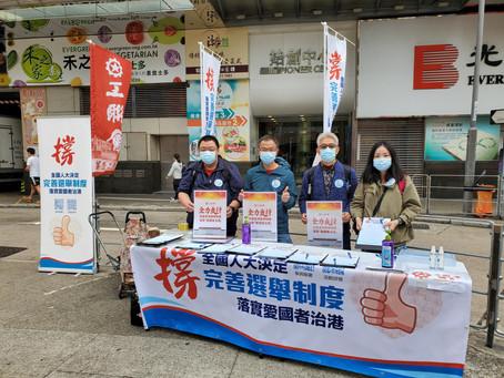 「支持全國人大完善香港選舉制度 落實愛國者治港」簽名行動