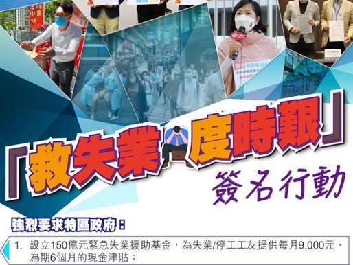 工聯會「救失業  度時艱」全港街站及網上聯署行動