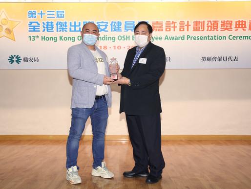 本會理事麥志平榮獲職安局「職安健員工嘉許計劃」獎項