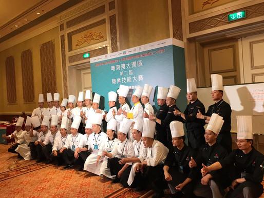 2019粵港澳大灣區第二屆職業技能大賽