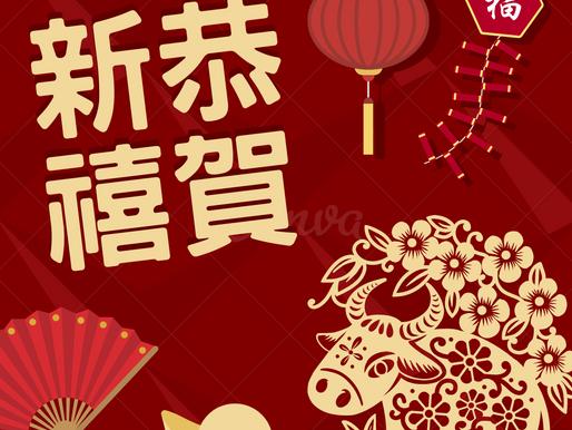 農曆新年辦公時間