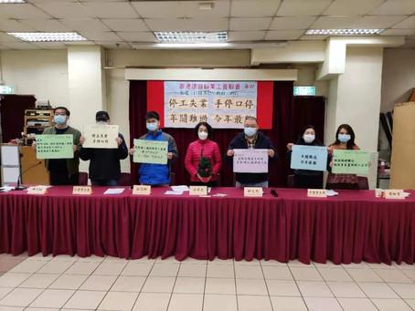 旅遊聯會「停工失業 手停口停」記者會