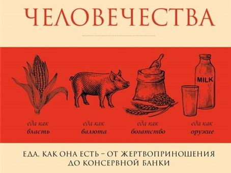"""Книга """"Съедобная история человечества"""""""