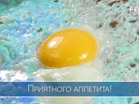 Сиреневая яичница