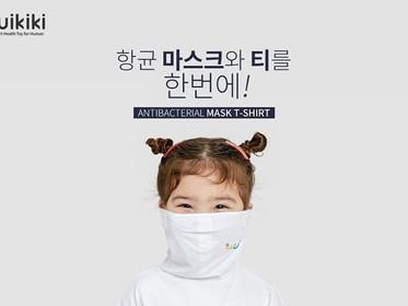 카이언스, 아동용 항균 마스크 결합 셔츠 '위키키 AM' 출시