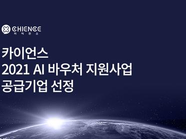 2021년 AI바우처 지원사업 공급기업 선정
