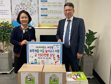 ㈜카이언스-싸인랩, 해운대구 중1동 행정복지센터에 아동 놀이교구 기탁