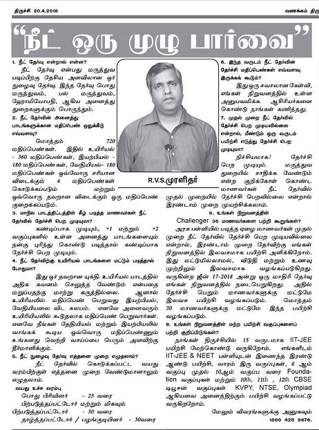 Article about NEET in Vanakam Trichy by Seekers
