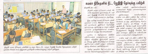 Article about NEET JEE in KNMS by Seekers in Dinamalar