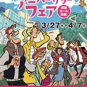 アステ川西30周年B3ポスター.jpg