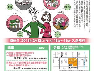 熊本大学    日本医学哲学・倫理学会公開講座ポスター・チラシイラスト