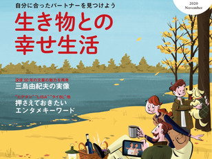 月刊会報誌『スカパー!と暮らす』11月号